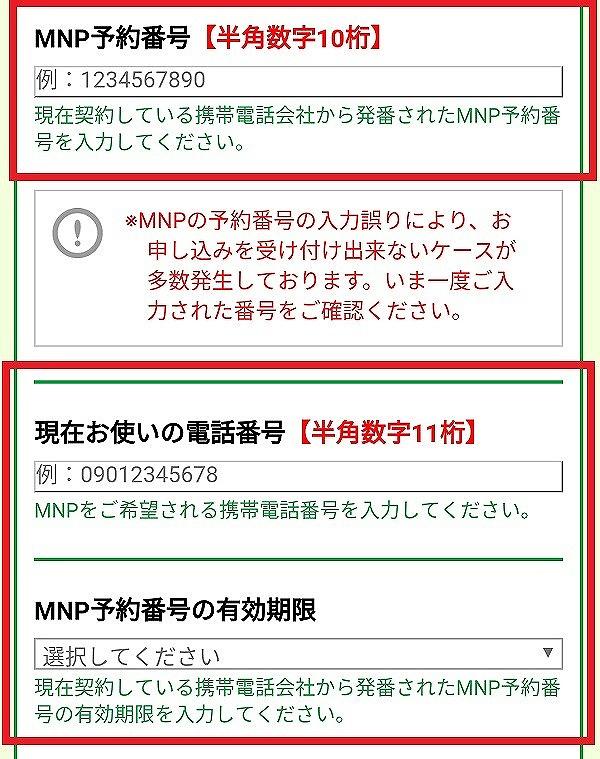 予約 au mnp 番号