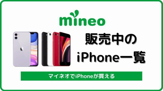 マイネオ mineo iPhone 購入