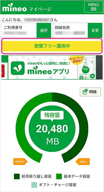 mineo 夜間フリー アプリ