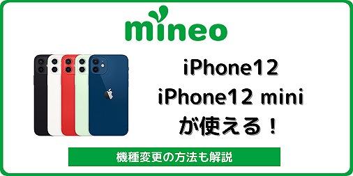 マイネオ iPhone12 iPhone12 mini iPhone12 Pro Max