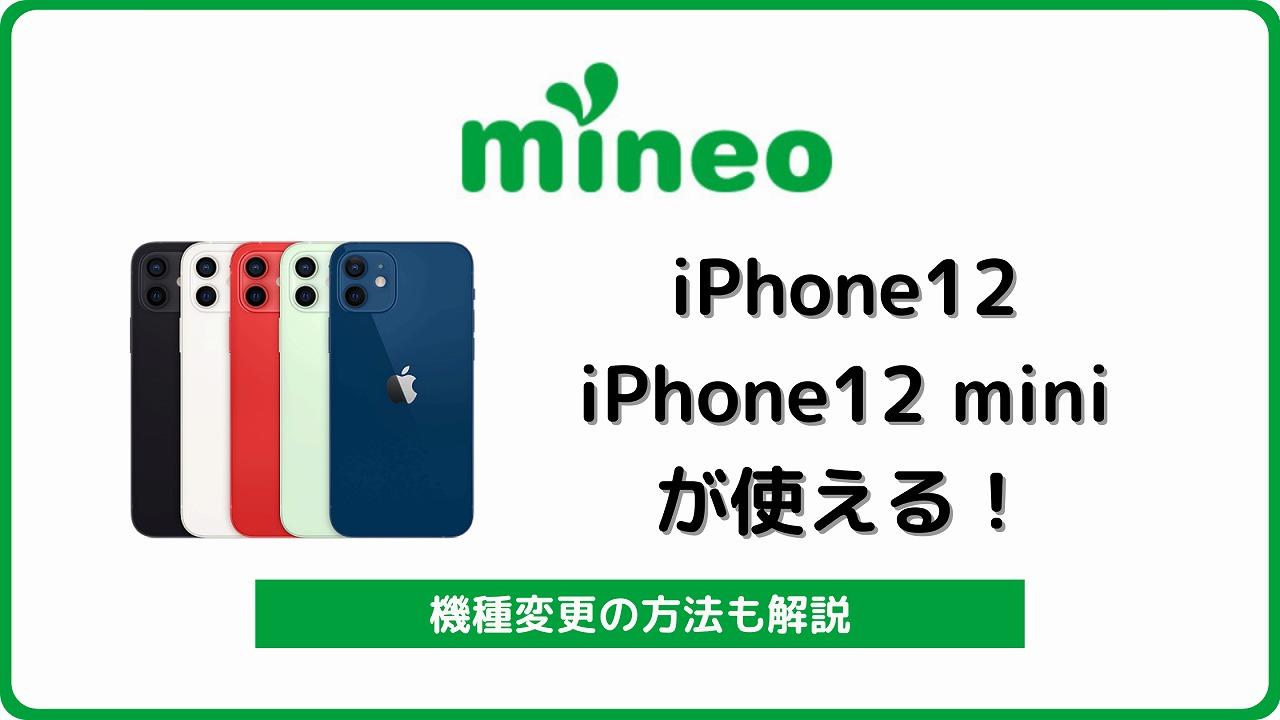 マイネオ アイフォン12 iPhone12mini
