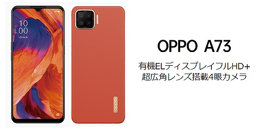 OPPO A73 マイネオ
