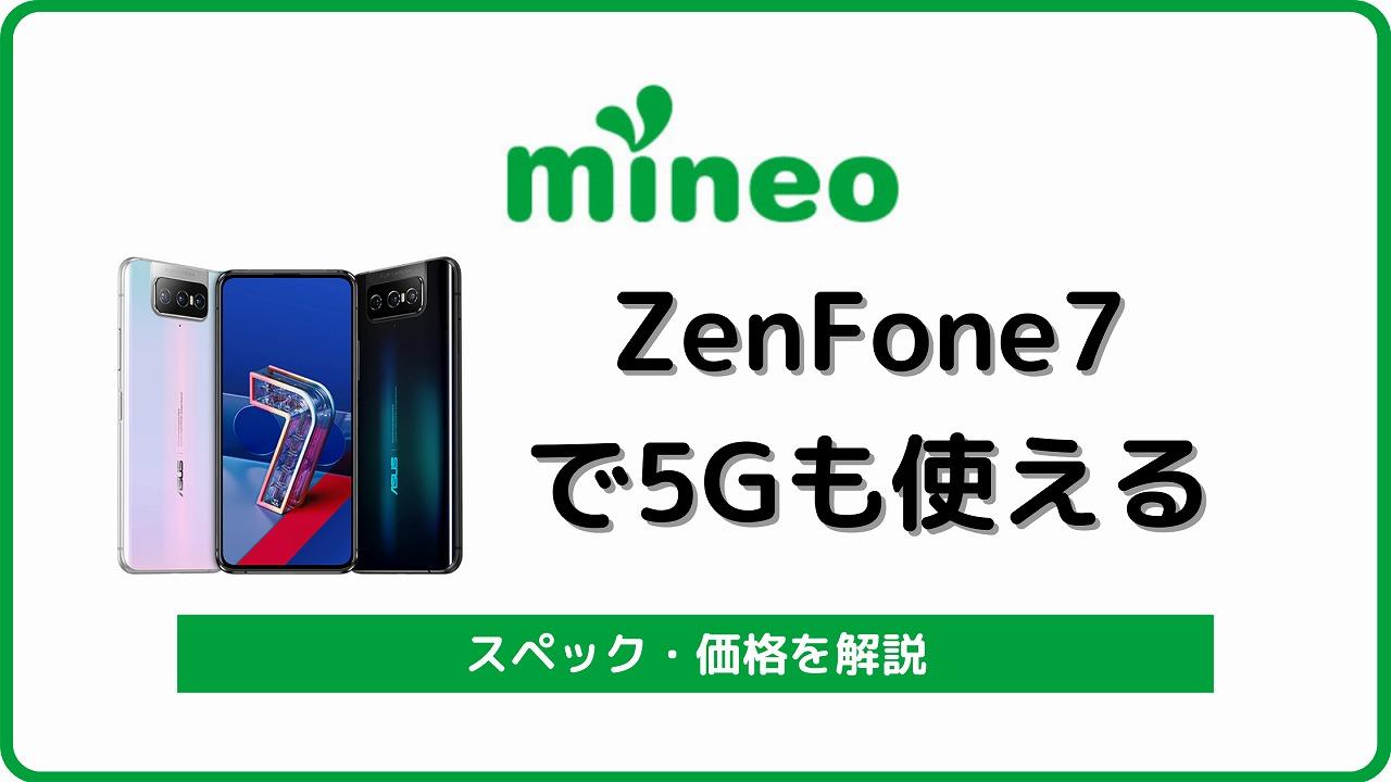 mineo ZenFone7