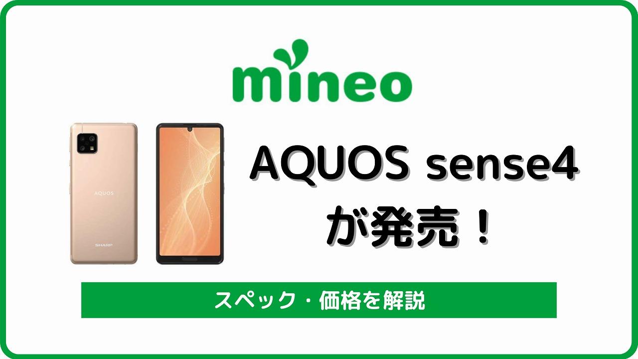 mineo AQUOS sense4
