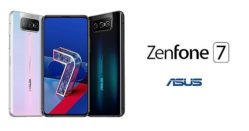 ZenFone7 ASUS