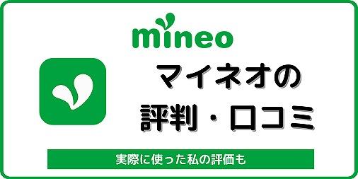 マイネオ mineo 評判 口コミ