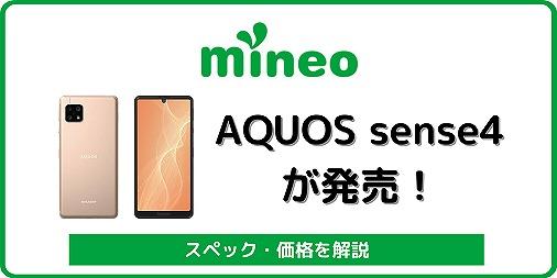 マイネオ mineo AQUOS sense4 SH-M15