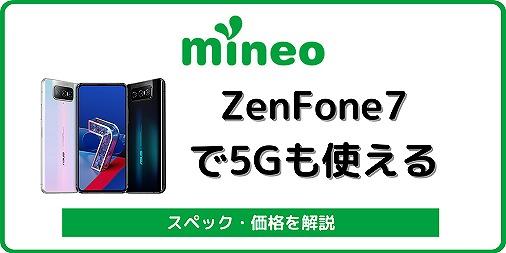 mineo ZenFone7 マイネオ