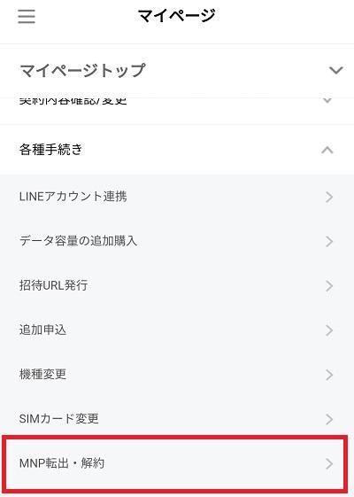 LINEモバイル MNP予約番号発行