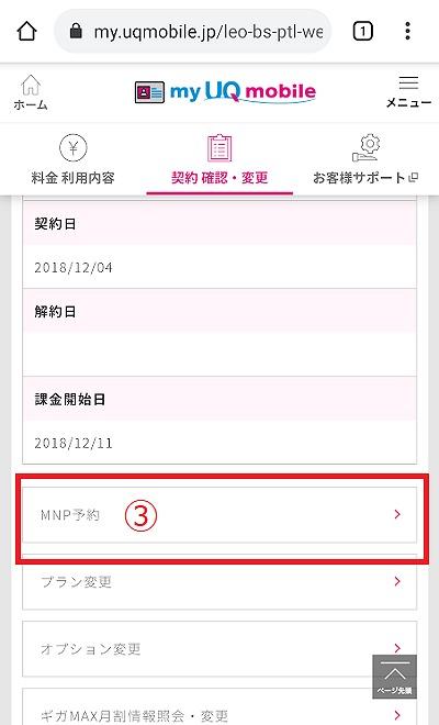 UQモバイル MNP予約番号発行