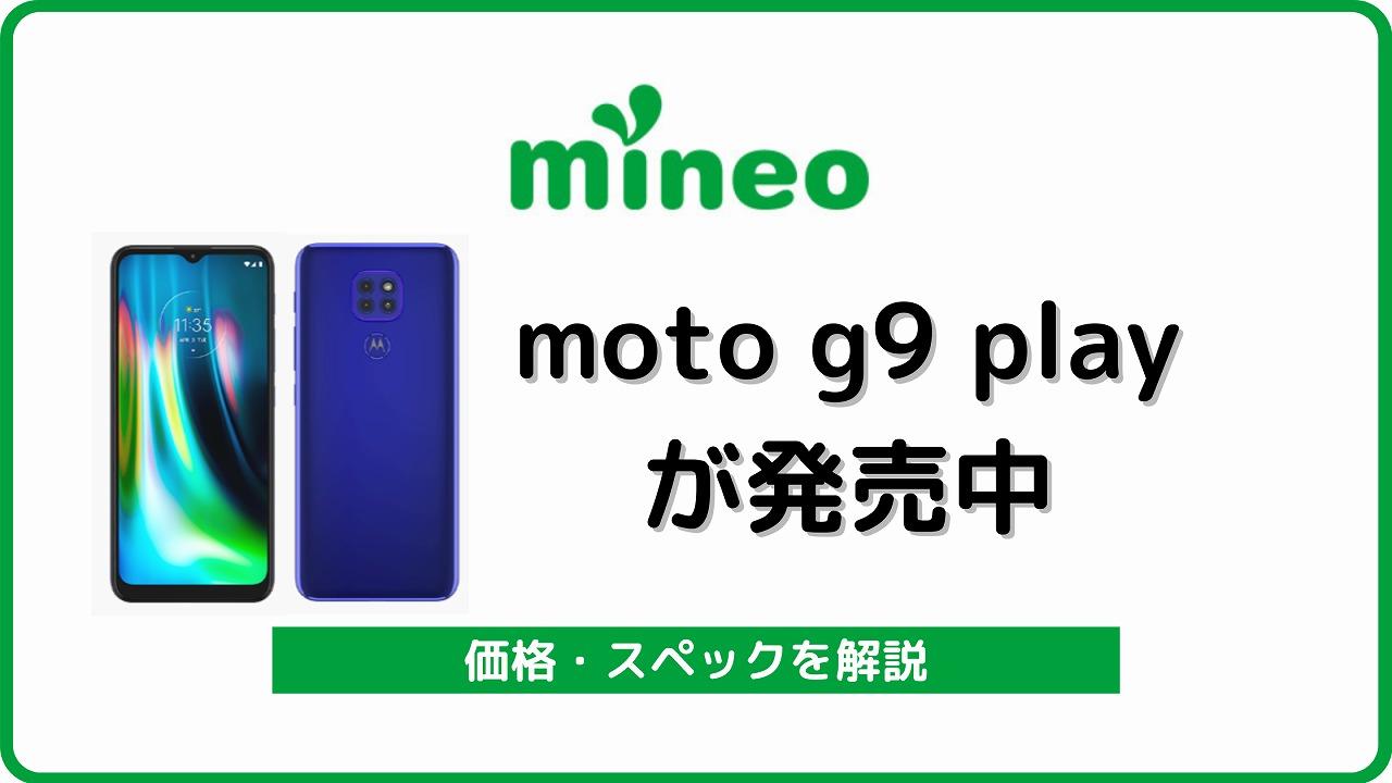 マイネオ mineo moto g9 play