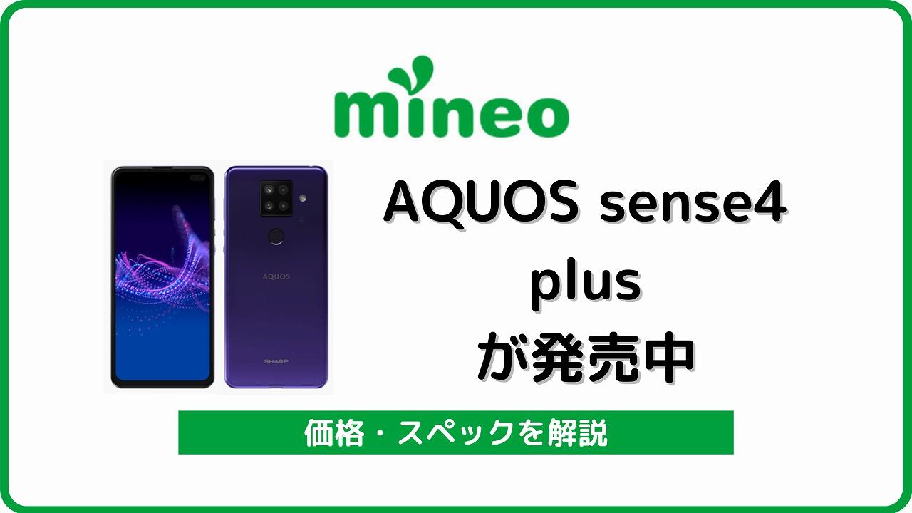 マイネオ mineo AQUOS sense4 plus