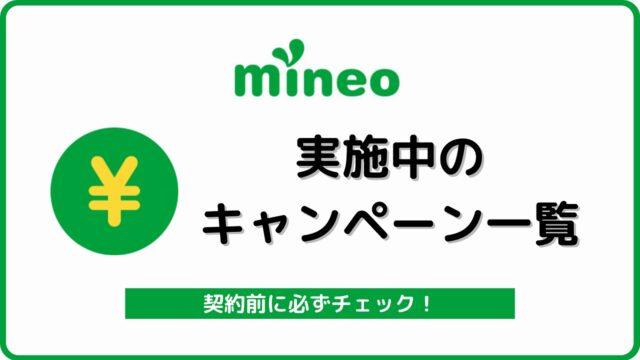mineo マイネオ キャンペーン