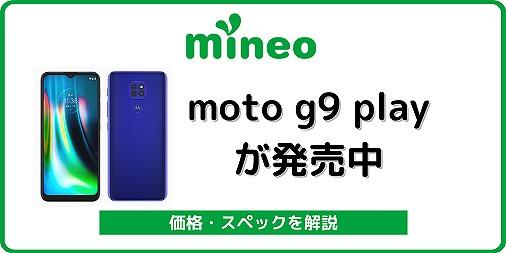 mineo moto g9 play