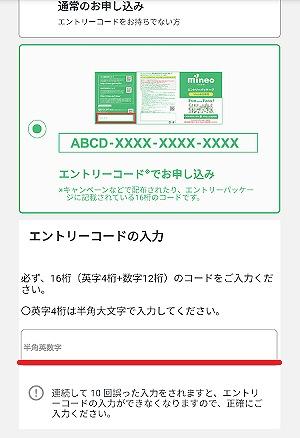 mineo エントリーパッケージ 紹介コード