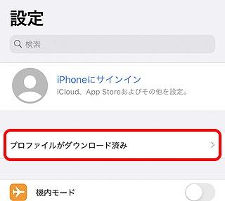 mineo iPhone13 APN設定