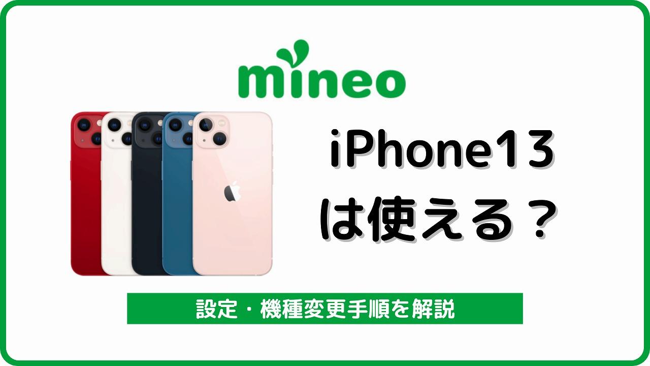 mineo マイネオ iPhone13 iPhone13Pro iPhone13mini