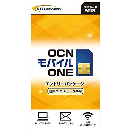 OCNモバイルONE_エントリーパッケージ