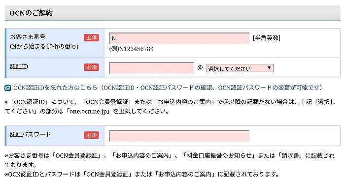 OCNモバイルONE 解約手順