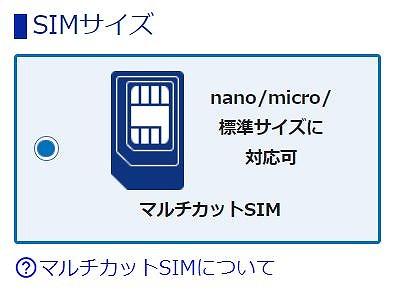 OCNモバイルONE_マルチSIM