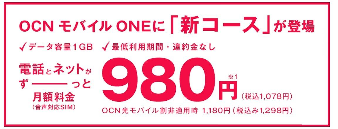 OCNモバイルONE料金プラン新コース