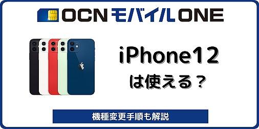 OCN モバイル ONE iPhone12