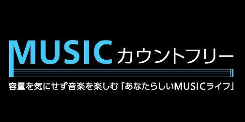 MUSICカウントフリー OCNモバイルONE