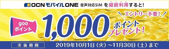 OCNモバイルONE_サンキューャンペーン