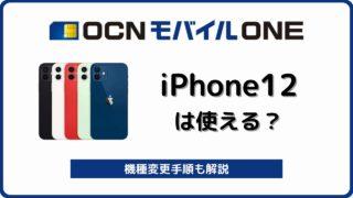 OCNモバイルONE iPhone12