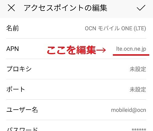 OCNモバイルONE新コースAPN設定