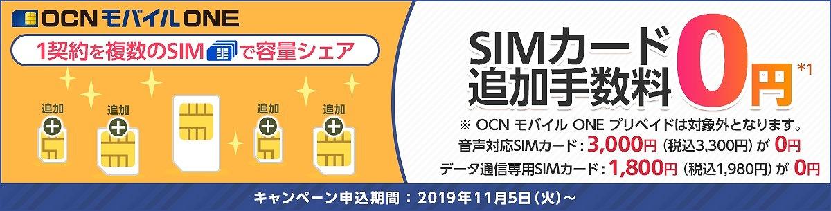 OCNモバイルONESIM追加キャンペーン11月