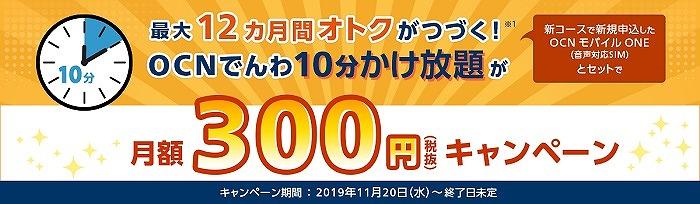 OCNモバイルONE新コースキャンペーン