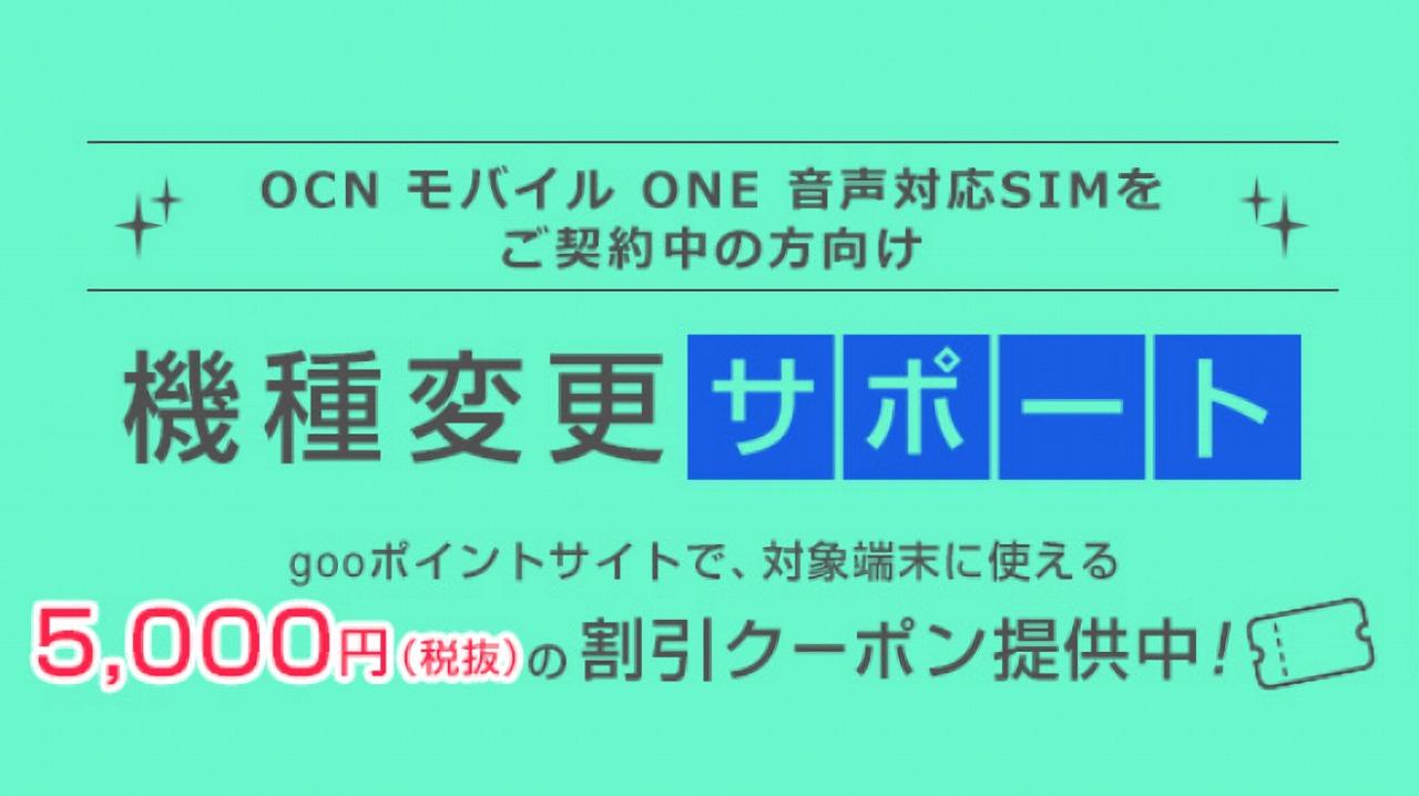 OCNモバイルONE 機種変更