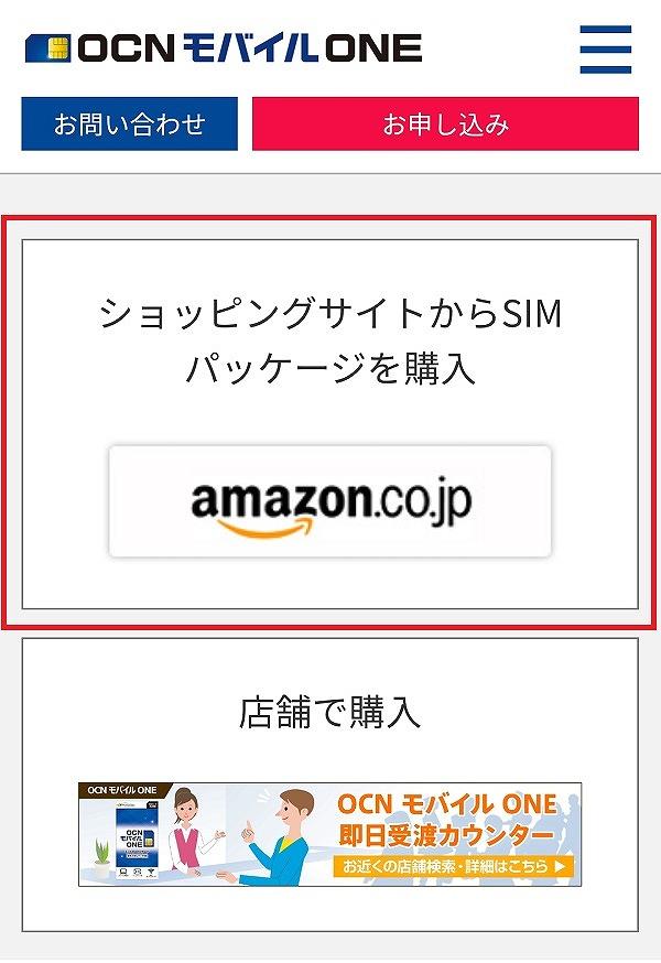 OCNモバイルONE エントリーパッケージ購入手順