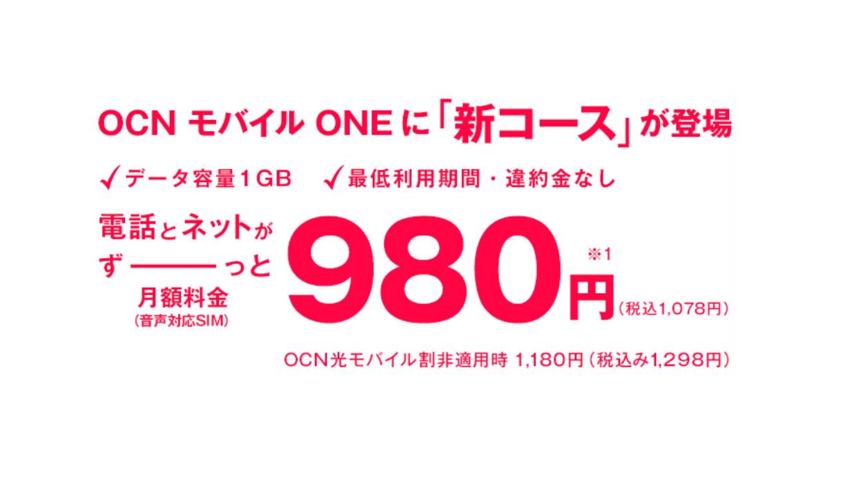 OCNモバイルONEキャンペーン 新サイズアイキャッチ