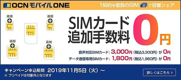 OCNモバイルONE SIM追加手数料無料キャンペーン
