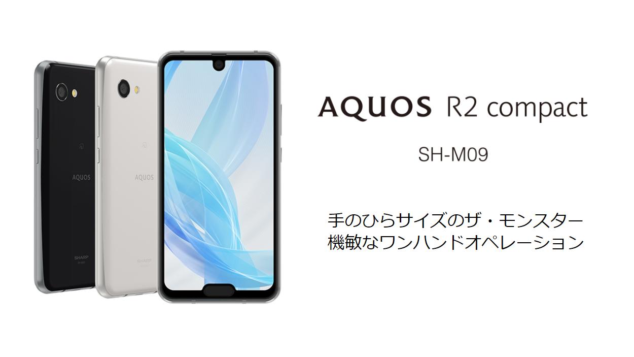 AQUOS R2 Compact SH-M09 新サイズアイキャッチ
