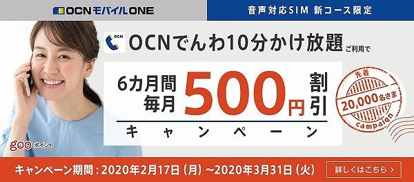 OCNモバイルONE OCNでんわ500円割引キャンペーン