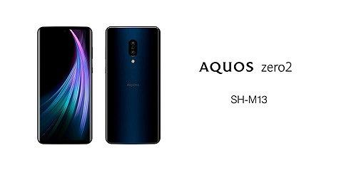 AQUOS zero2 SH-M13