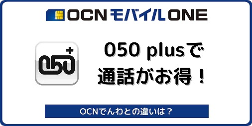 OCNモバイルONE 050plus