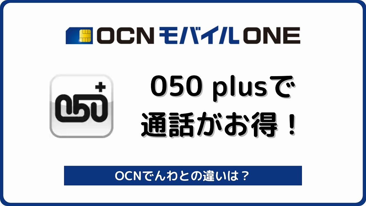 OCN モバイル ONE 050plus