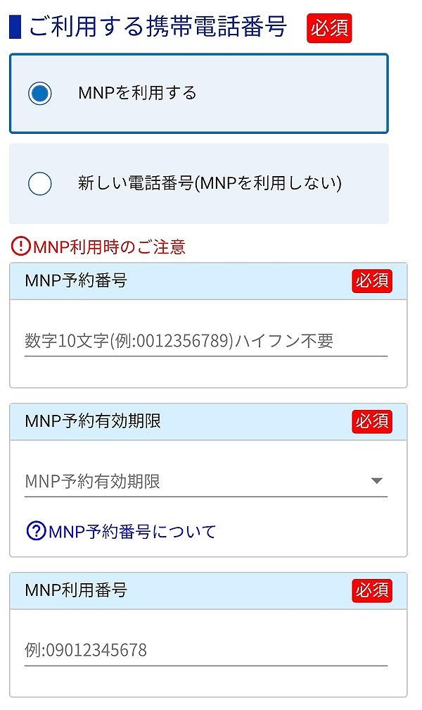 OCNモバイルONE MNP乗り換え手順