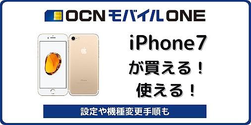 OCNモバイルONE iPhone7