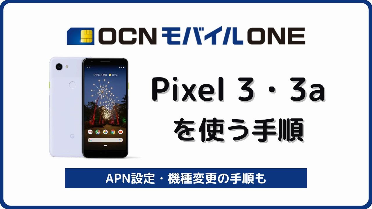 OCNモバイルONE Pixel3・Pixel3a
