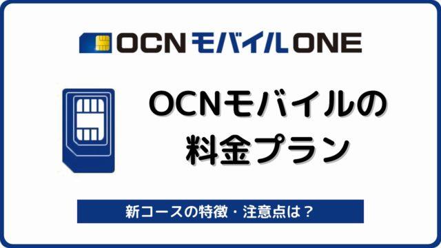 OCNモバイル ONE 料金プラン