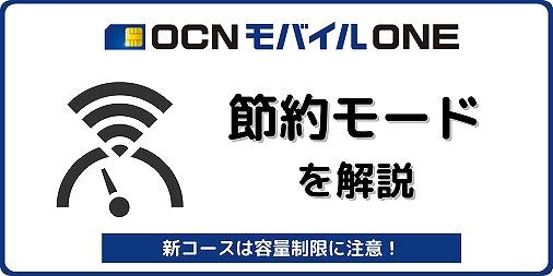 OCN モバイル ONE 節約モード