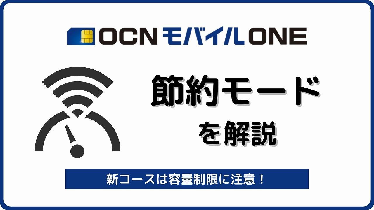 OCNモバイルONE 節約モード