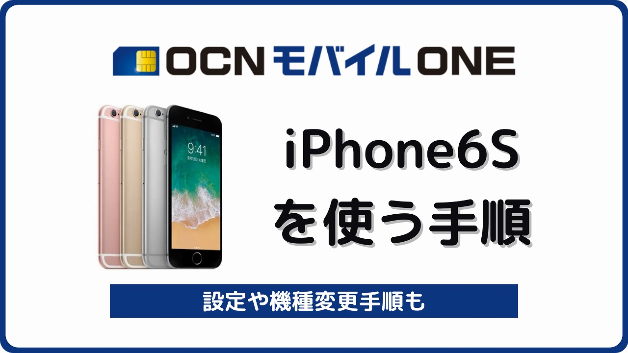 OCNモバイルONE iPhone6S