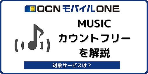 OCNモバイルONE ミュージックカウントフリー