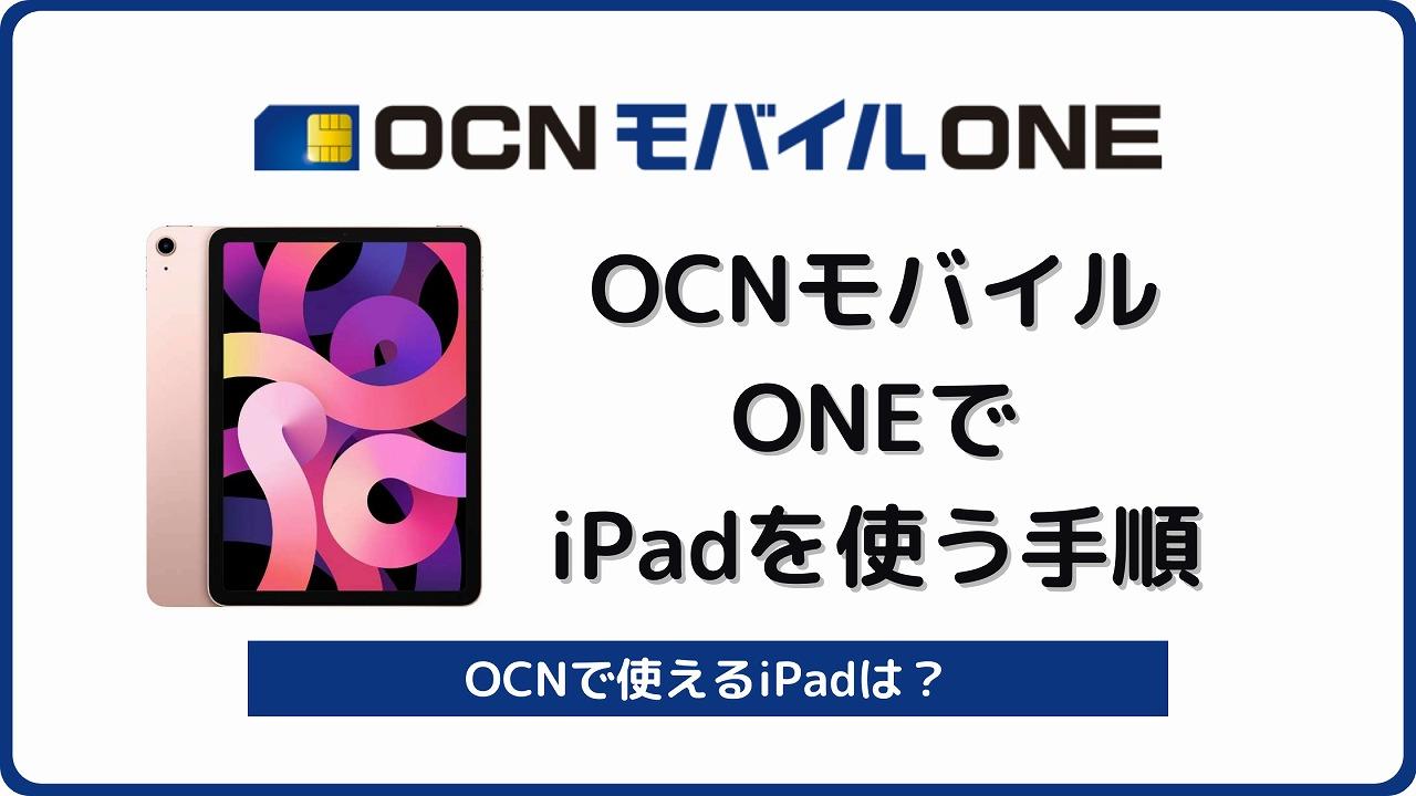 OCNモバイルONE iPad